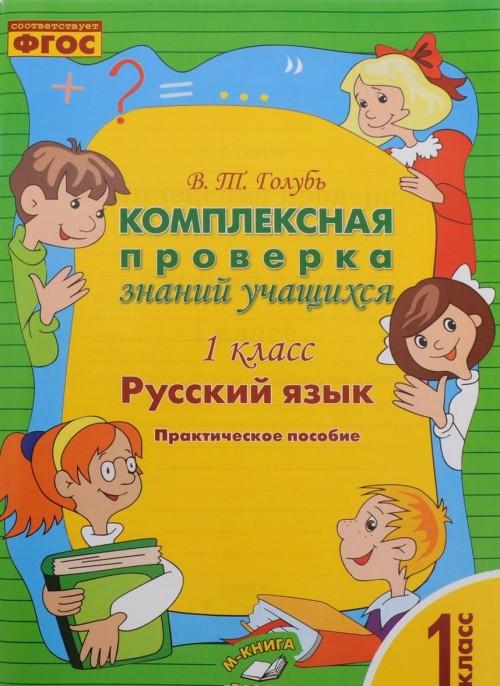 Русский язык. 1 класс. Комплексная проверка знаний учащихся