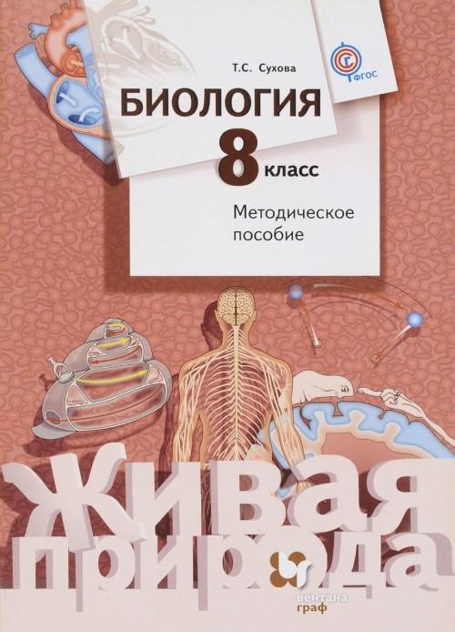 Биология. 8 класс. Методическое пособие