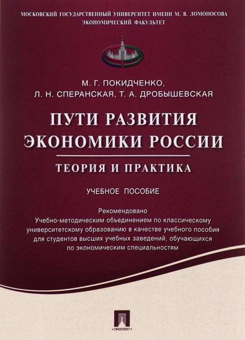Puti razvitija ekonomiki Rossii. Teorija i praktika. Uchebnoe posobie