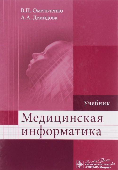 Медицинская информатика. Учебник