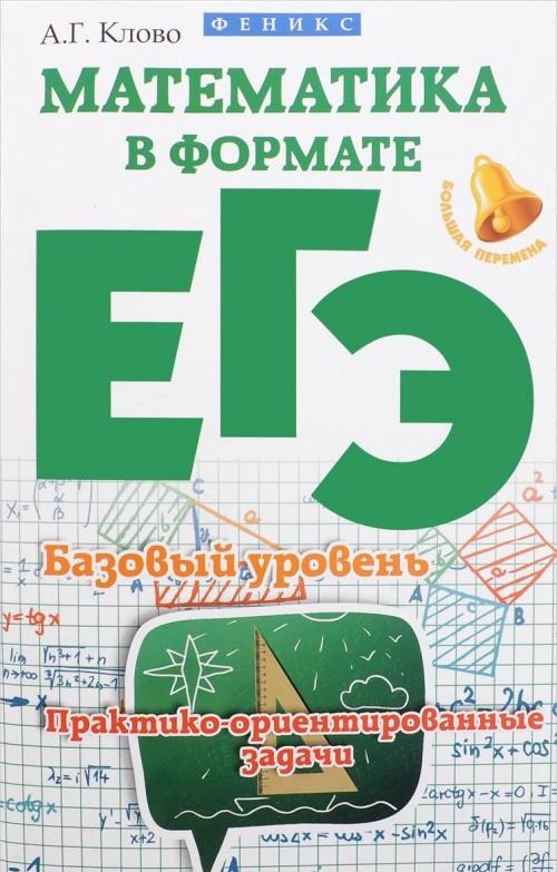 Matematika v formate EGE. Bazovyj uroven. Praktiko-orientirovannye zadachi