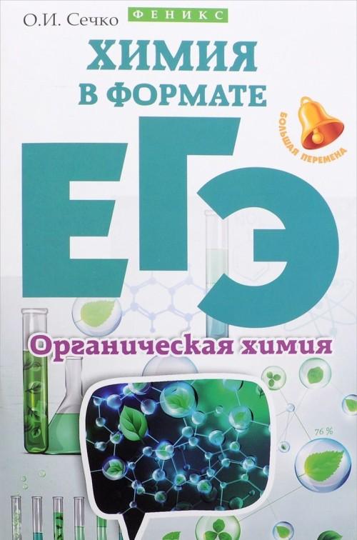 Khimija v formate EGE. Organicheskaja khimija