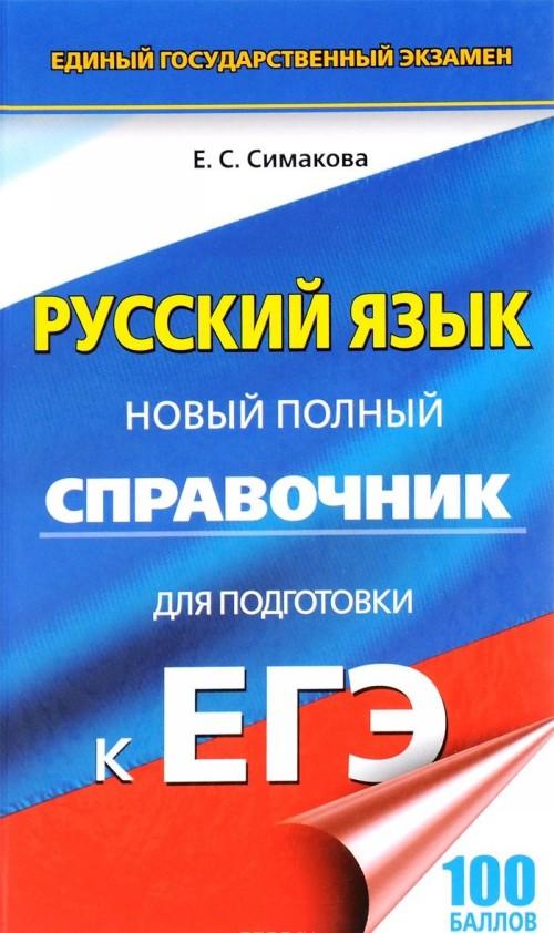 Russkij jazyk. Novyj polnyj spravochnik dlja podgotovki k EGE