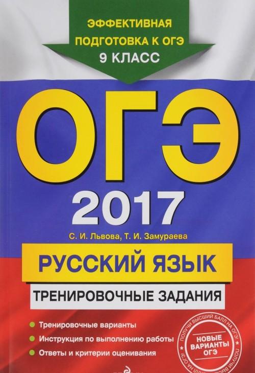 OGE 2017. Russkij jazyk. 9 klass. Trenirovochnye zadanija