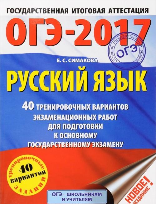 OGE-2017. Russkij jazyk. 40 trenirovochnykh variantov ekzamenatsionnykh rabot dlja podgotovki k osnovnomu gosudarstvennomu ekzamenu