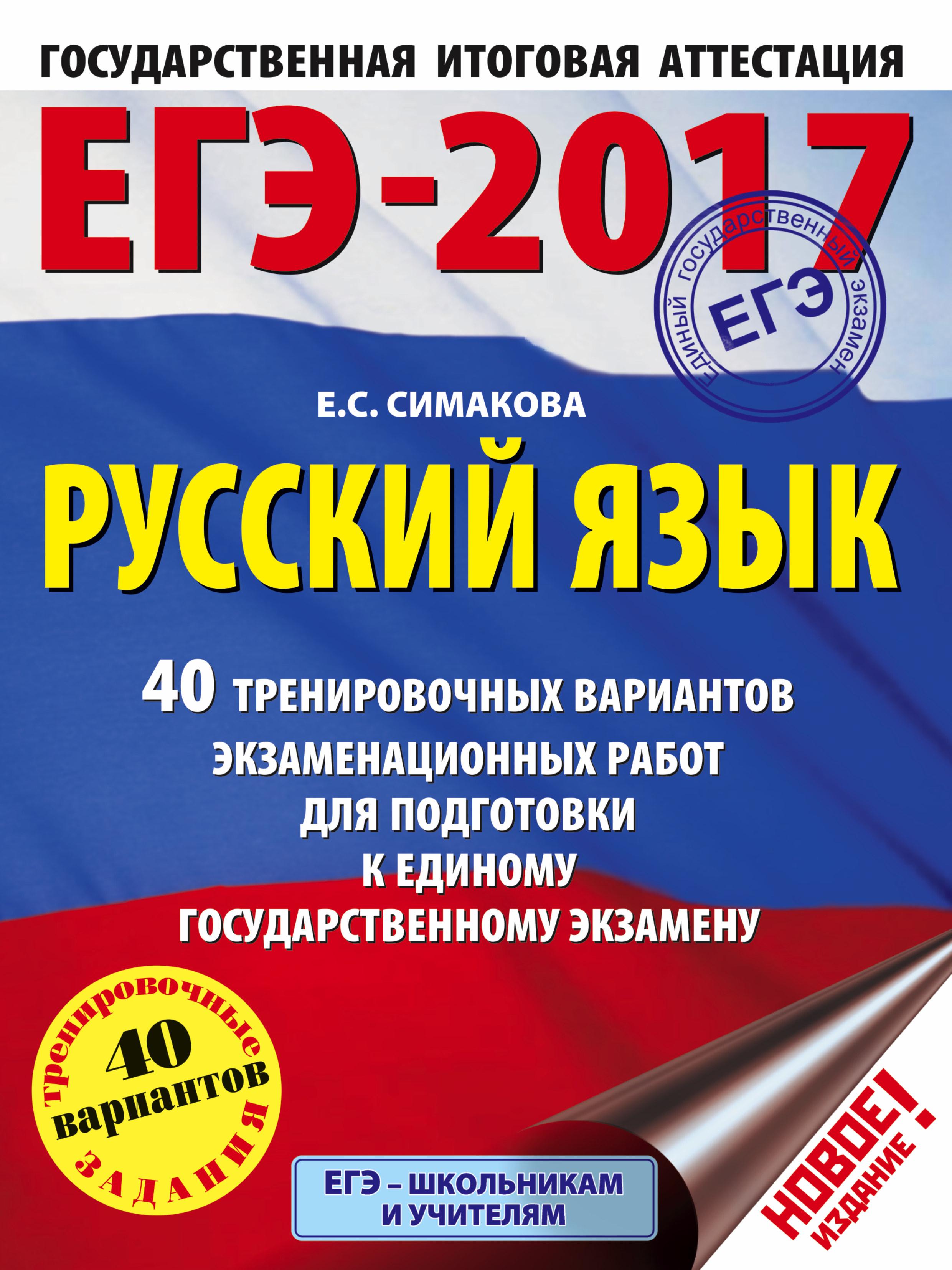 EGE-2017. Russkij jazyk. 40 trenirovochnykh variantov ekzamenatsionnykh rabot dlja podgotovki k EGE