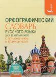 Orfograficheskij slovar dlja shkolnikov s prilozhenijami i grammatikoj