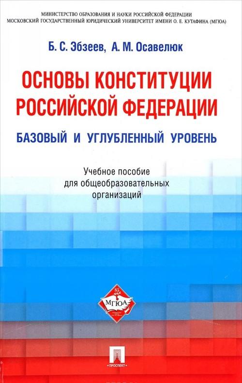 Osnovy Konstitutsii Rossijskoj Federatsii. Bazovyj i uglublennyj uroven. Uchebnoe posobie