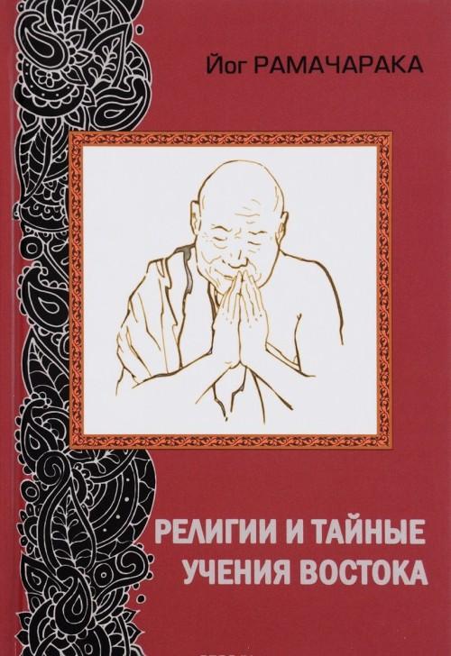Religii i tajnye uchenija Vostoka