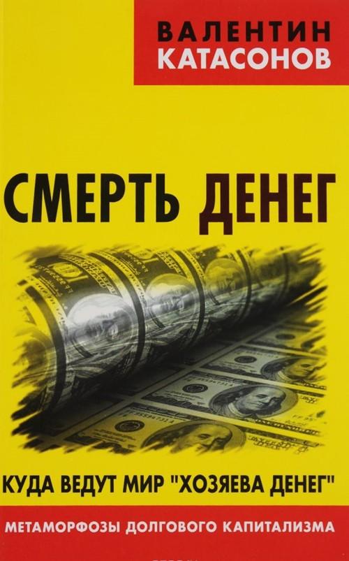 """Smert deneg. Kuda vedut mir """"khozjaeva deneg"""". Metamorfozy dolgovogo kapitalizma"""