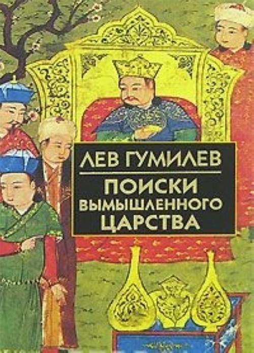 Poiski vymyshlennogo tsarstva