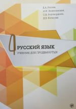 Russkij jazyk. Uchebnik dlja prodvinutykh. Vypusk 4 / Russian Language. Advanced course Part 4/  inluded DVD