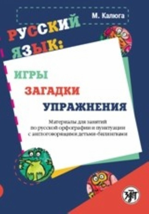 Russkij jazyk: igry, zagadki, uprazhnenija