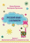 Russkij jazyk - s kolybeli. Vypusk 1. Dvujazychnyj rebenok ot rozhdenija do goda