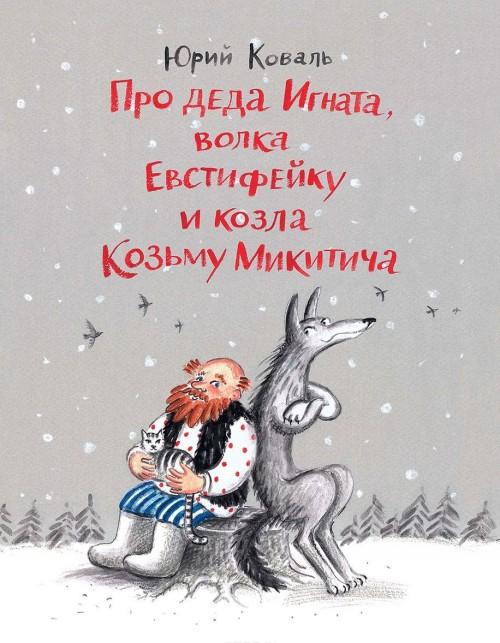 Pro deda Ignata, volka Evstifejku i kozla Kozmu Mikiticha
