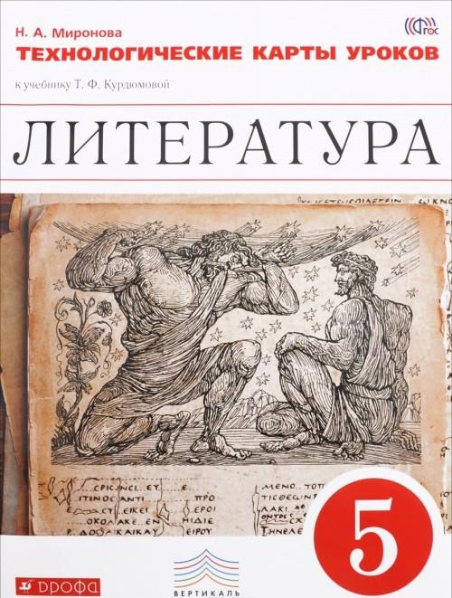 Литература. 5 класс. Технологические карты уроков к учебнику под редакцией Т. Ф. Курдюмовой