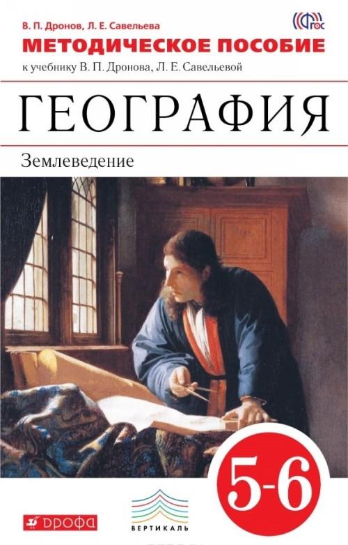 Geografija. Zemlevedenie. 5-6 klassy. Metodicheskoe posobie k uchebniku V. P. Dronova, L. E. Savelevoj