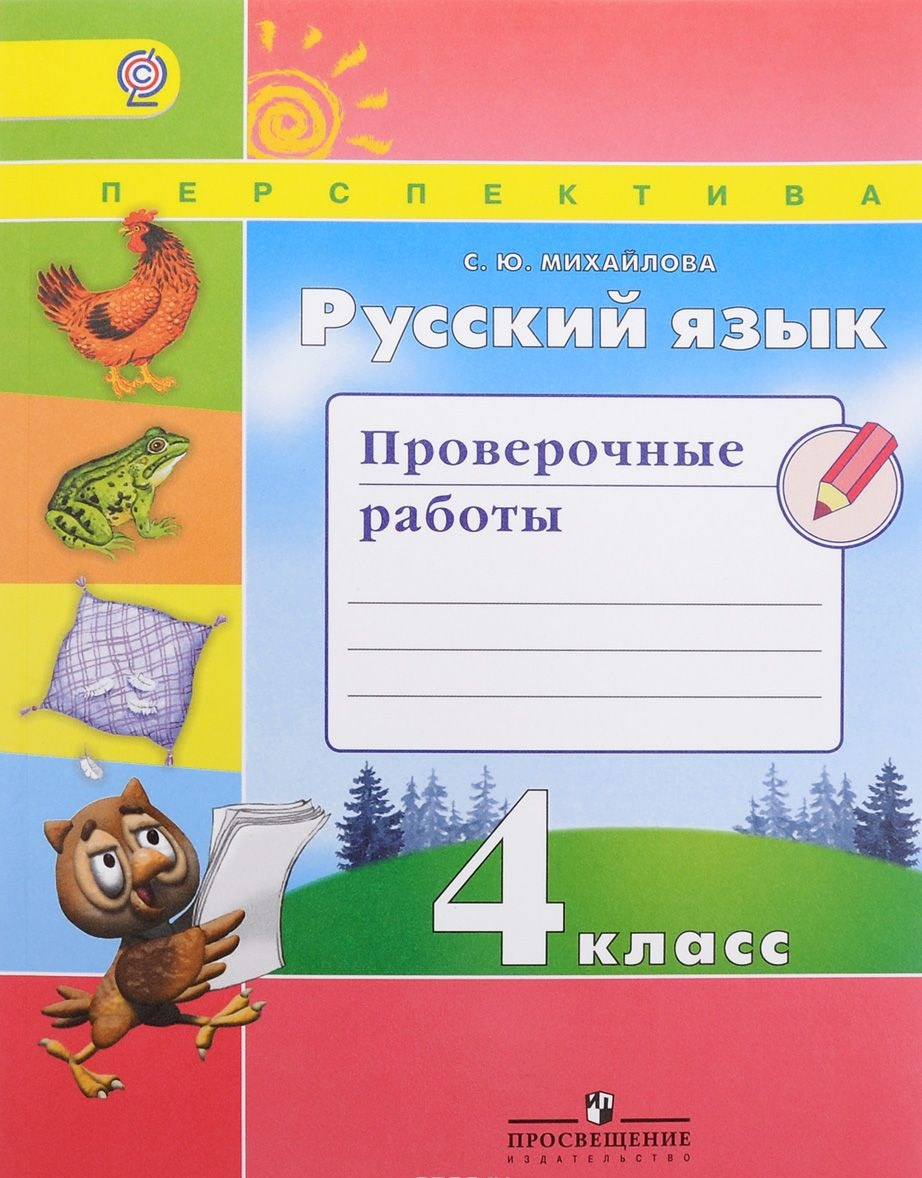 Русский язык. 4 класс. Проверочные работы