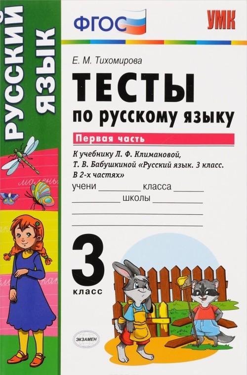 Russkij jazyk. 3 klass. Testy. K uchebniku L. F. Klimanovoj, T. V. Babushkinoj. V 2 chastjakh. Chast 1
