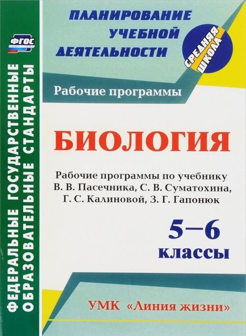 Biologija. 5-6 klassy. Rabochie programmy po uchebniku V. V. Pasechnika, S. V. Sumatokhina, G. S. Kalinovoj, Z. G. Gaponjuk