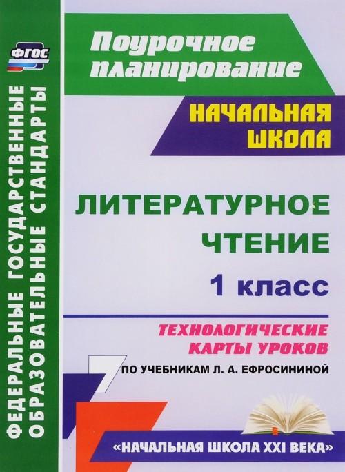 Literaturnoe chtenie. 1 klass. Tekhnologicheskie karty urokov po uchebniku L. A. Efrosininoj