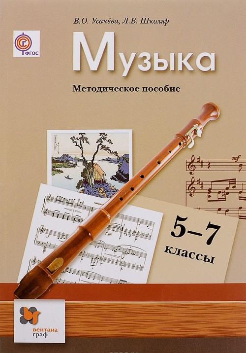 Muzyka. 5-7 klassy