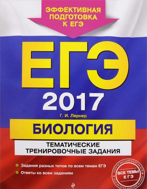 EGE 2017. Biologija. Tematicheskie trenirovochnye zadanija