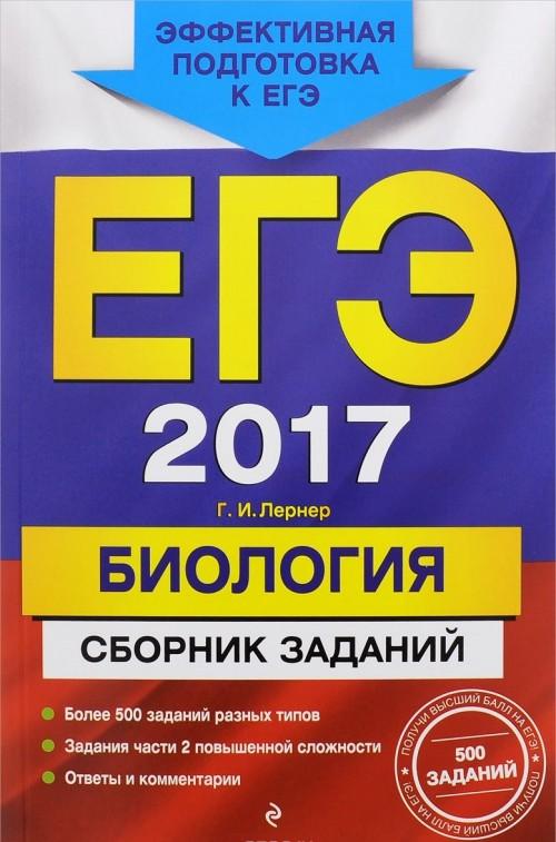 EGE 2017. Biologija. Sbornik zadanij