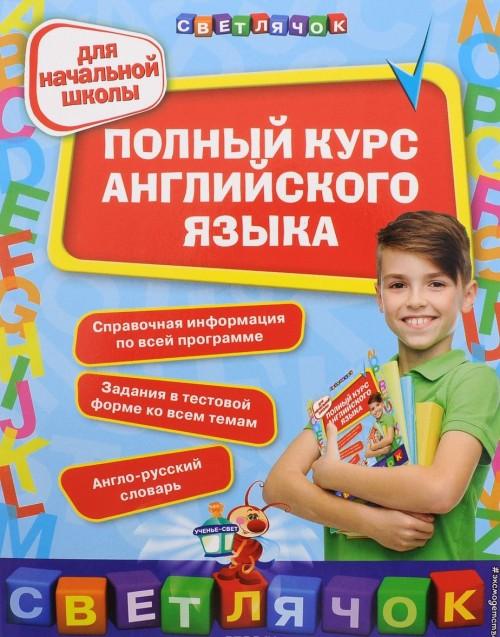 Полный курс английского языка. Для начальной школы