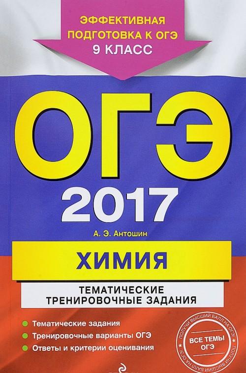 OGE 2017. Khimija. 9 klass. Tematicheskie trenirovochnye zadanija