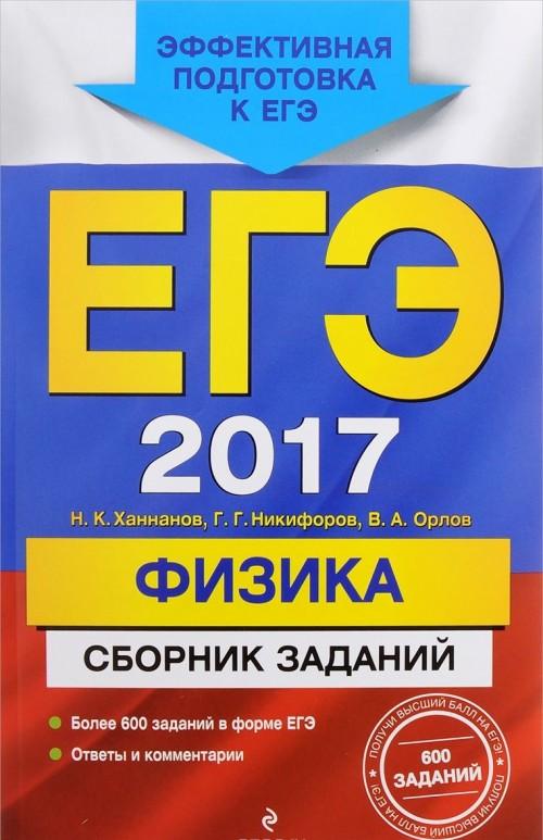 EGE 2017. Fizika. Sbornik zadanij