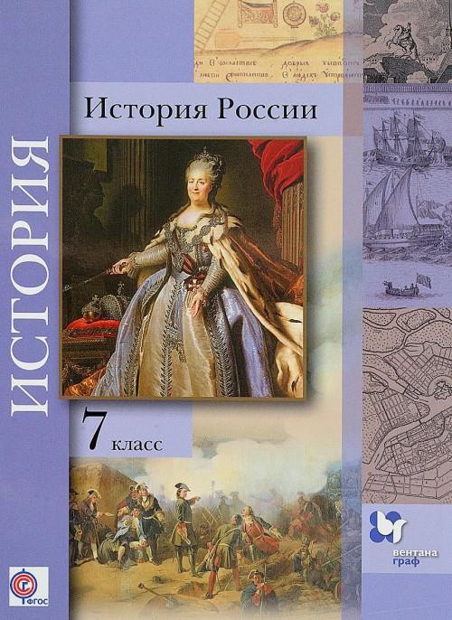 Istorija Rossii. 7 klass. Uchebnoe posobie