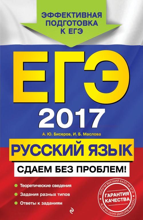 EGE-2017. Russkij jazyk. Sdaem bez problem!