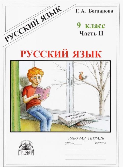 Русский язык. 9 класс. Рабочая тетрадь. В 3 частях. Часть 2. Сложноподчинённые предложения