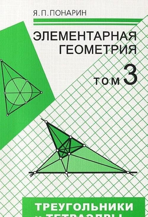 Элементарная геометрия. В 3 томах.Том 3. Треугольники и тетраэдры