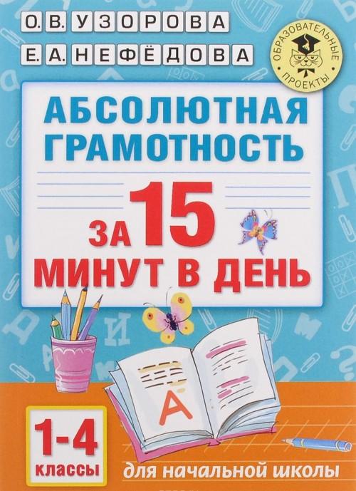 Абсолютная грамотность за 15 минут в день. 1-4 классы