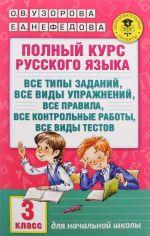 Polnyj kurs russkogo jazyka. 3 klass. Vse tipy zadanij, vse vidy uprazhnenij, vse pravila, vse kontrolnye raboty, vse vidy testov