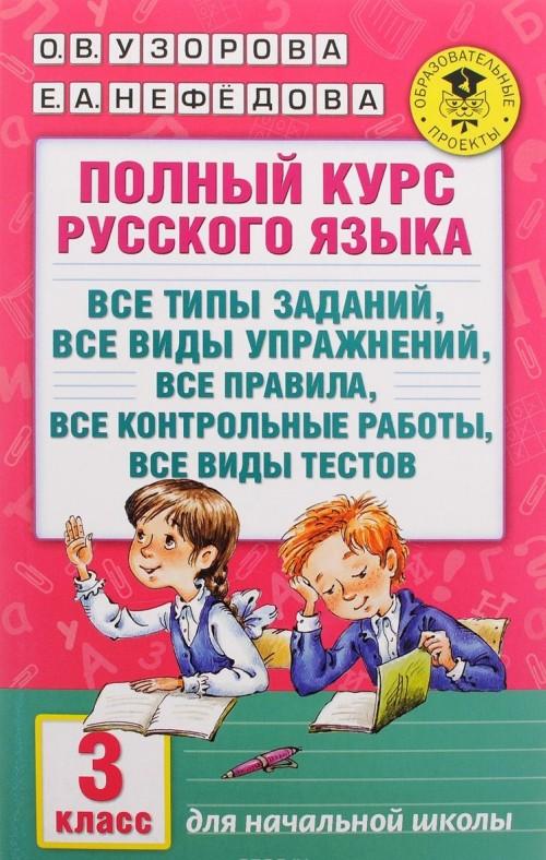 Полный курс русского языка. 3 класс. Все типы заданий, все виды упражнений, все правила, все контрольные работы, все виды тестов