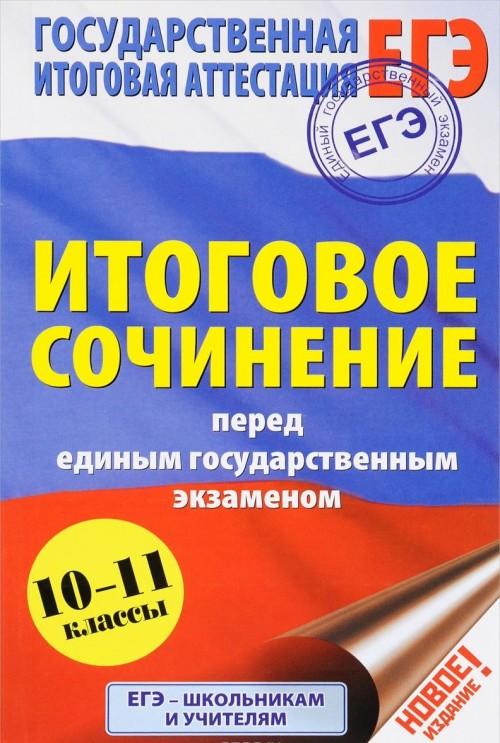 Итоговое сочинение перед единым государственным экзаменом. 10-11 классы