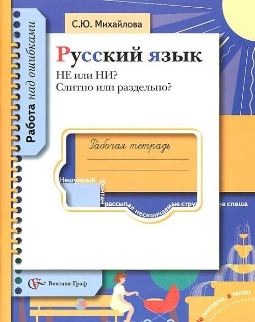 Русский язык. НЕ или НИ? Слитно или раздельно? Рабочая тетрадь