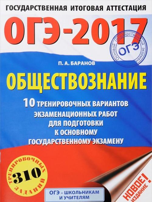 OGE-2017. Obschestvoznanie. 10 trenirovochnykh variantov ekzamenatsionnykh rabot dlja podgotovki k osnovnomu gosudarstvennomu ekzamenu