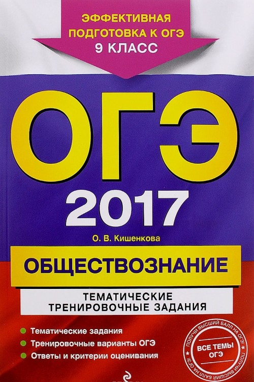 OGE 2017. Obschestvoznanie. 9 klass. Tematicheskie trenirovochnye zadanija