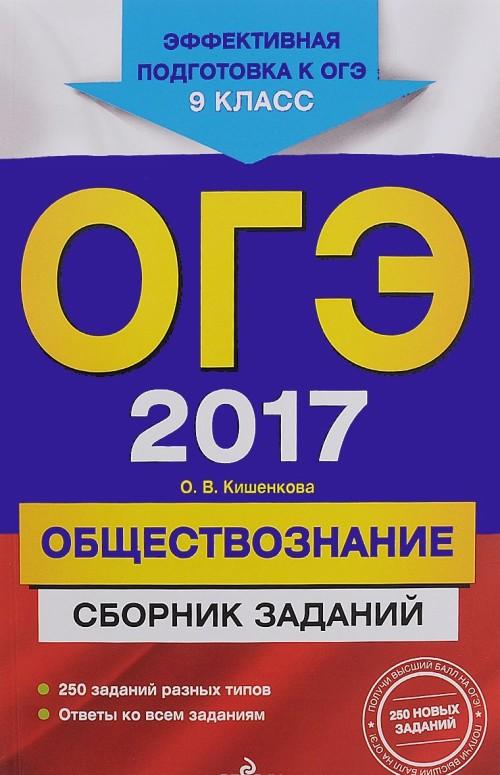 OGE 2017. Obschestvoznanie. 9 klass. Sbornik zadanij