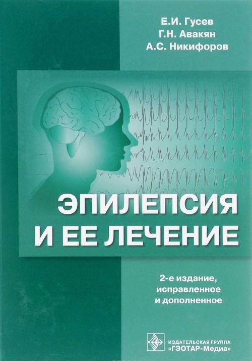 Epilepsija i ee lechenie