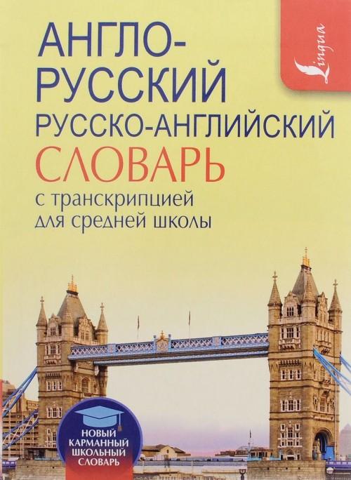 Anglo-russkij. Russko-anglijskij slovar s transkriptsiej dlja srednej shkoly