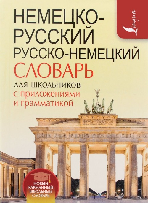 Немецко-русский. Русско-немецкий словарь для школьников с приложениями и грамматикой