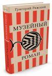 Muzejnyj roman