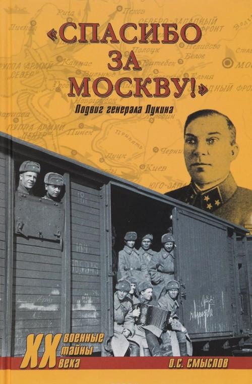 """""""Spasibo za Moskvu!"""" Podvig general Lukina"""