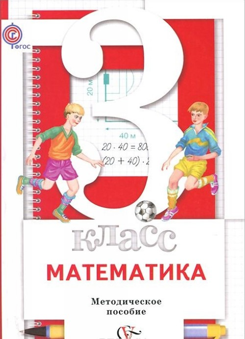 Matematika. 3 klass. Metodicheskoe posobie