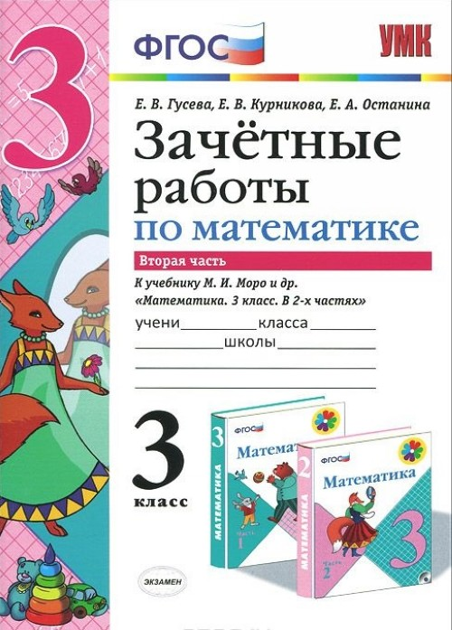 Математика. 3 класс. Зачетные работы. К учебнику М. И. Моро и др. Часть 2